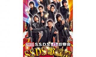 sssdのコピー
